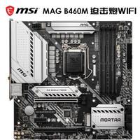 微星(MSI)MAG B460M MORTAR WIFI迫击炮电脑主板 10400/10400F/10500/10700(INTEL B460/LGA 1200)
