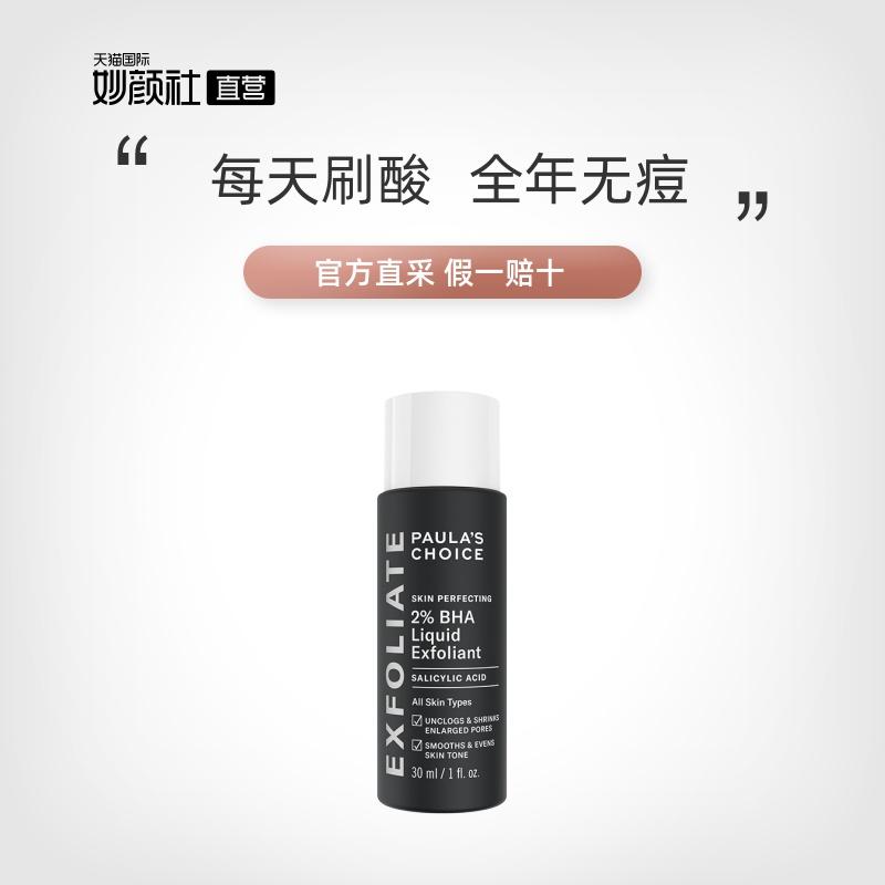 宝拉珍选 2%水杨酸精华液30ml 收缩毛孔祛痘去粉刺面部黑头肌肤(118g/ml)