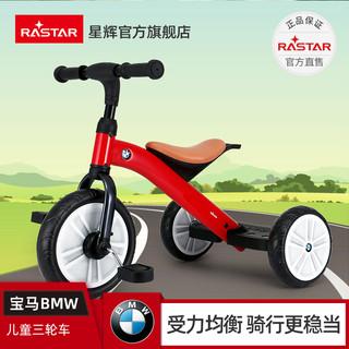 星辉宝马BMW儿童三轮车脚踏车遛娃神器宝宝车子幼儿折叠三轮推车(竞速红【常规版 适龄2-5岁】)