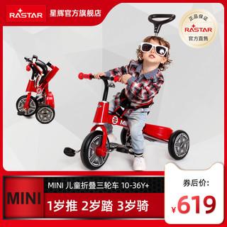 星辉宝马mini折叠儿童三轮车1-3岁手推车宝宝脚踏车童车遛娃神器(【常规版】激光蓝 MINI折叠三轮车)