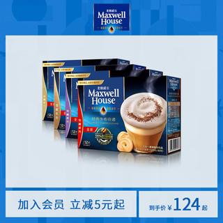 麦斯威尔咖啡馆式12条装白咖啡拿铁经典卡布奇诺巧克力摩卡4盒(经典卡布奇诺*2+经典拿铁*2)
