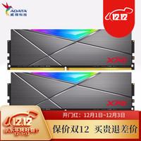 ADATA 威刚 龙耀 D50 DDR4 3600 台式机内存 32GB(16G×2)套装