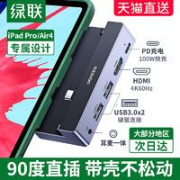 绿联适用于苹果2020iPad Pro扩展坞typec拓展Air4配件U盘转换转接口hdmi显示器投影u接头hub平板11电脑12.9
