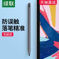 绿联电容笔适用于ipadair3苹果apple pencil平板防误触屏一二2代手写绘画笔2019细头ipadmini5 pro触控电子笔