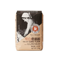 王后软白低筋粉1.5kg 烘焙原材料小麦粉 无添加家用蛋糕粉饼干戚风曲奇面粉3斤