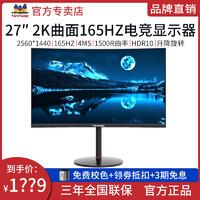 VX2719-2KC-PRO优派27英寸2K高清显示屏165HZ电竞HDR10曲面显示器