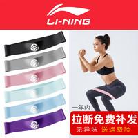 李宁弹力带阻力带拉力带弹力圈女健身男瑜伽带翘臀提臀拉伸带深蹲