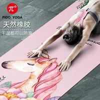 派度天然橡胶瑜伽垫防滑女专业便携折叠健身瑜珈铺巾毯地垫子家用