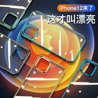 BASEUS 倍思 适用于苹果12 透明手机壳