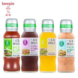 丘比0脂肪沙拉汁200ml*2瓶青梅日式洋葱千岛低脂沙拉汁拌蔬菜沙拉(青梅口味+日式洋葱口味)