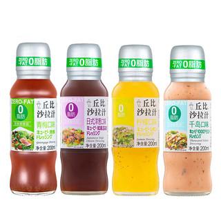 丘比0脂肪沙拉汁200ml*2瓶青梅日式洋葱千岛低脂沙拉汁拌蔬菜沙拉(千岛口味+青梅口味)