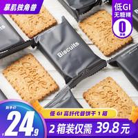 粗粮饱腹代餐饼干0零低GI无糖精脂肪热量卡全麦压缩解馋孕妇零食