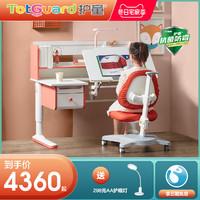 护童双升降儿童学习桌椅学生书桌小孩家用写字课桌椅套装DH120ZX