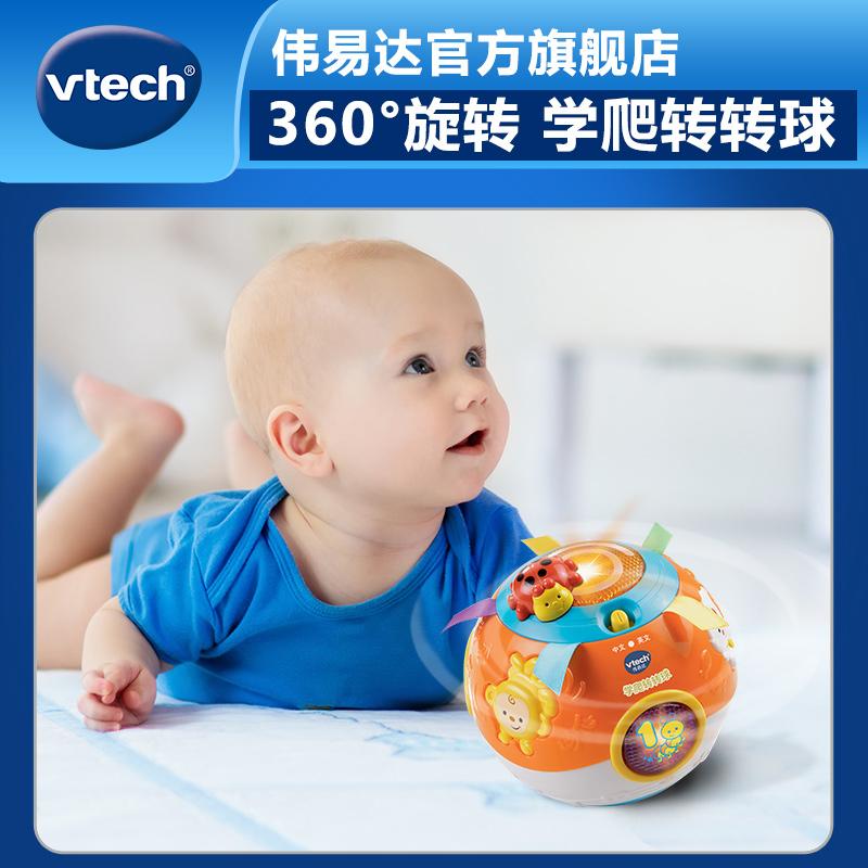 VTech偉易達歡樂轉轉球 嬰幼兒學爬玩具寶寶學爬行玩具6-12個月(學爬轉轉球80-061338-118)
