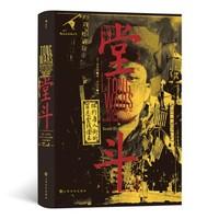 《汗青堂丛书061· 堂斗 : 纽约唐人街的金钱、罪恶与谋杀》