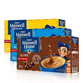 麦斯威尔三合一速溶黑咖啡粉特浓/原味/奶香60条防困提神学生必备(经典原味 60条盒装)