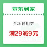 今日好券|12.05上新:天猫超市满140减10元优惠券;京东到家满29减9元全场券