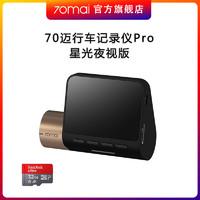 70迈 智能行车记录仪Pro 星光夜视版 1080P 智能语音声控 超清广角夜视加强 停车监控+32G存储卡