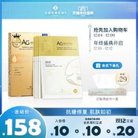 cocochi日本AG抗糖化面膜
