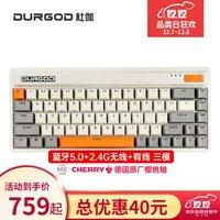 DURGOD杜伽FUSION无线蓝牙复古键盘2.4G双三模樱桃轴68键机械键盘(办公电竞游戏键盘) 复古白 樱桃红轴