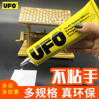 UFO胶水手工透明强力胶粘小屋房子建筑模型干花树叶画木头布料卡纸毛线纸板diy制作幼儿园学生专用强力万能胶