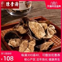 陈李济官方旗舰店正宗新会3年5年10年15年陈皮广东特产老陈皮干