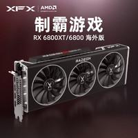 XFX讯景RX 6800XT/6800 16G海外版游戏显卡非公amd电竞3A电源套装