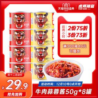 虎邦辣酱牛肉酱蒜蓉酱鲁西牛肉拌饭酱拌面酱调味酱料50g*8辣椒酱