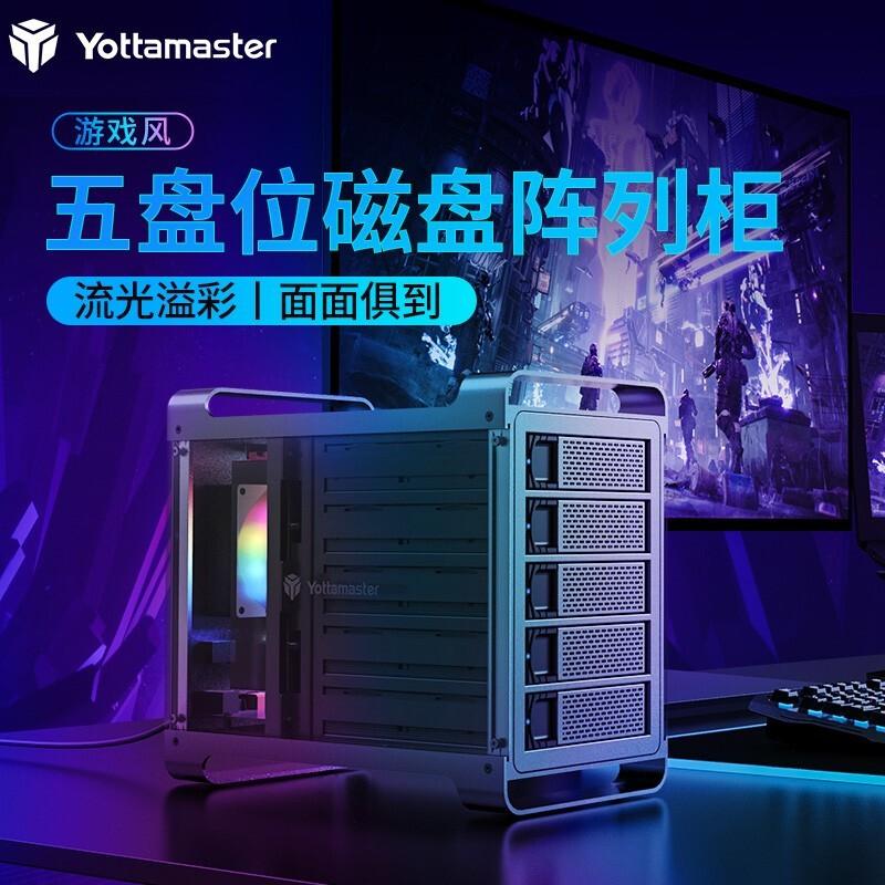 Yottamaster 磁盤陣列硬盤柜 2.5/3.5英寸五盤位DF5RU3