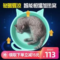 宠物猫窝智能恒温加热猫锅狗窝床泰迪猫咪用品四季冬天保暖42CM 薄荷绿