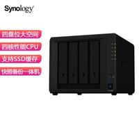 群晖(Synology)DS920+ 四核心4盘位 NAS网络存储服务器 (无内置硬盘 )