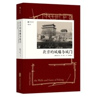 《汗青堂丛书008·北京的城墙与城门》