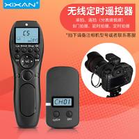 芯鲜SC3无线定时快门遥控器for佳能5D4 5D3 6D2 EOS R6尼康Z6 D850 D810索尼a7m3 a7r4 a6400延时快门线配件