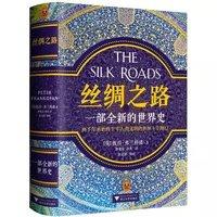 《丝绸之路:一部全新的世界史》