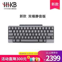 HHKB HYBRID TYPE-S日本静电容键盘静音蓝牙双模程序员专用办公键盘码农键盘Mac系统 Type-s双模静音版 黑色有刻