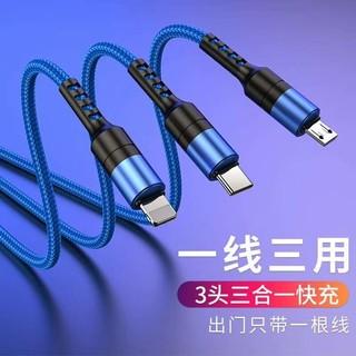 dragon master 驯龙师 苹果/安卓/ype-C三合一电源充电线 1.5米 蓝色