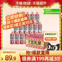 上海名媛都来喝的达利园神仙豆乳茶,不用拼单了因为只要5元出头!!豆制品与奶茶爱好者的福音