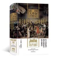 《汗青堂丛书063·法国大革命思想史:从人的权利到罗伯斯庇尔的革命观念》