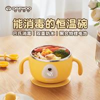 大宇宝宝保温碗充电儿童婴儿防摔不锈钢免注水智能恒温碗辅食碗