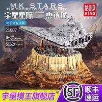 宇星模王MOC星球玩具大战死星吉达城高难度拼装积木飞船模型legao