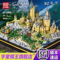 宇星模王哈利樂高波特霍格系列沃茨魔法学校城堡模型拼装积木玩具
