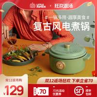 小南瓜电煮锅家用多功能小火锅锅一体小型宿舍学生电热火锅电炒锅
