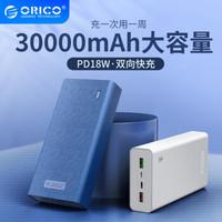 奥睿科(ORICO)充电宝30000毫安PD18W快充大容量便携Type-C移动电源适用苹果小米华为 30000毫安—典雅蓝