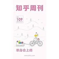 《知乎周刊・单身会上瘾》(总第109期) Kindle电子书