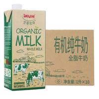 丹麦进口 甘蒂牧场(MUH)全脂有机牛奶 1L*10盒 整箱 *2件