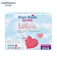 凯儿得乐care daily婴儿护肤手口柔纸巾箱装(整箱/60小包)新生儿宝宝干湿两用抽纸