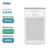 海尔(Haier)空气净化器 除甲醛除雾霾母婴净化器家用 除异味净化器KJ200F-M900A