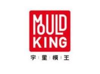 宇星模王 MOULD KING