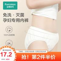 全棉时代 一次性内裤低腰产妇孕妇待产用品产后月子纯棉免洗 旅行孕妇必备用品 孕妇低腰 5条装 L *2件