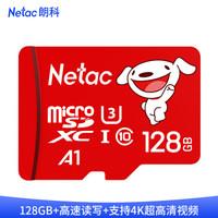 Netac 朗科 128GB TF(MicroSD)内存卡